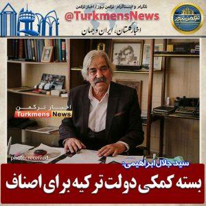 جلال ابراهیمی 300x300 - بسته کمکی دولت ترکیه برای اصناف