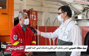 سجاد حسینی رئیس آتش نشانی و امداد و نجات گنبدکاووس 300x188 - هر خانه باید مجهز به کپسول اطفاء حریق آتش نشانی باشد+فیلم مصاحبه