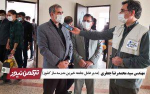 محمد رضا جعفری 300x188 - مدرسه استعدادهای درخشان قلم چی در گنبدکاووس به بهره برداری رسید+فیلم مصاحبه