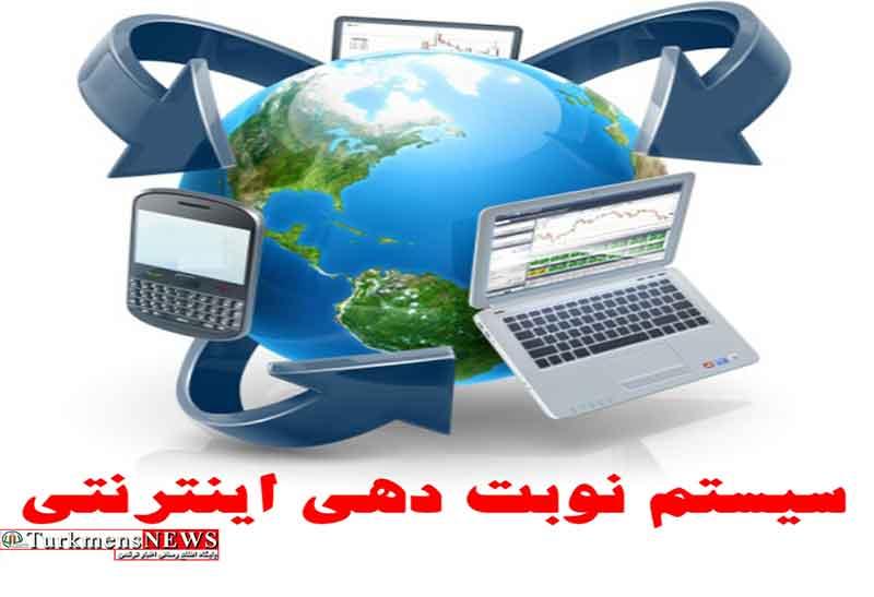 سامانه نوبت دهی الکترونیکی در کلینیک های تخصصی گلستان راه اندازی می شود