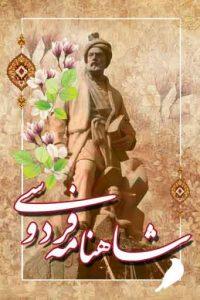 فردوسی 200x300 - شاهنامه؛ نماینده تفکر پرورشیافته فردوسی از فرهنگ ایران