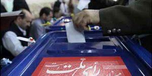 ویژه تخلفات انتخابات گلستان 300x151 - تشکیل شعب ویژه رسیدگی به تخلفات انتخاباتی در تمامی شهرهای گلستان
