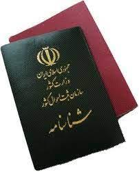 1 - رتبه 91 ازبکستان در ردهبندی گذرنامههای جهان