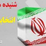 های انتخاباتی 150x150 - تازه ترین شنیده های انتخاباتی حوزه آق قلا و گرگان