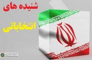 های انتخاباتی 300x198 - تازه ترین شنیده های انتخاباتی حوزه آق قلا و گرگان