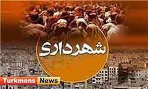 سیجوال ترکمن نیوز 300x180 - اندرخم انتخاب شهردار شهر جدیدالتاسیس سیجوال