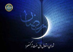 استهلال اهل سنت ترکمنصحرا 300x211 - بیانیه علمای اهل سنت ترکمنصحرا به مناسبت عید سعید فطر 1400