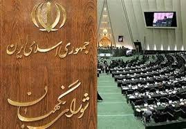 نگهبان - شوراي نگهبان وظيفه خود را بعنوان حافظ آراء مردم به خوبي انجام خواهد داد
