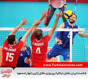 ایران مقابل ایتالیا 300x270 - شکست ایران مقابل ایتالیا/پیروزی مقابل ژاپن تنها راه صعود
