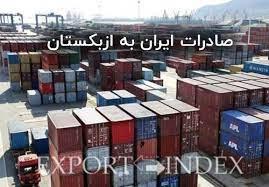 ایران ازبکستان 1 - حجم صادرات به ازبکستان در ۵ ماهه نخست سال جاری رشد ۳۷۰ درصدی داشته است