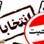 تایید صلاحیت دو نامزد دیگر انتخابات مجلس در گلستان
