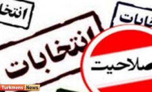 کاندیداها 300x182 - تایید یا رد صلاحیت 418 داوطلب ثبت نام کاندیدای مجلس ابلاغ شد