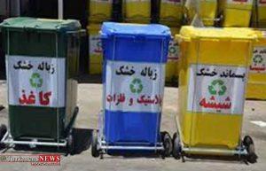 تفکیک زباله 300x193 - طرح تفکیک زباله در ۶۶ روستا و ۱۰ شهر استان گلستان اجرا میشود