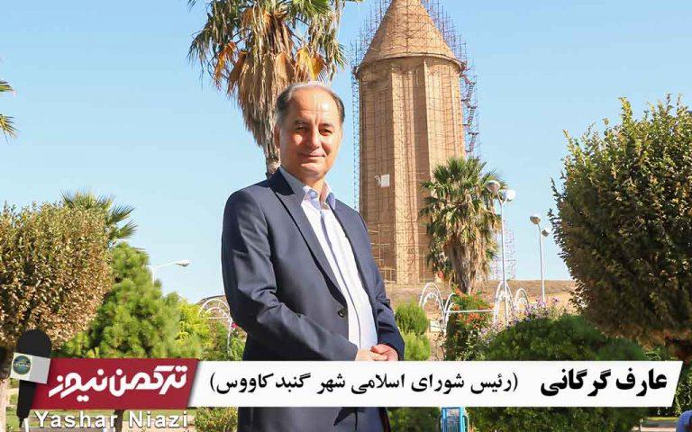 گرگانی رئیس شورای اسلامی شهر گنبدکاووس 1 2 768x480 - سرمربی تیم والیبال شهرداری گنبدکاووس انتخاب شد+فیلم مصاحبه