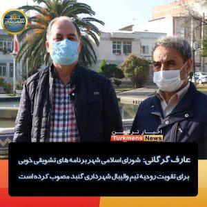 گرگانی مصاحبه ترکمن نیوز 300x300 - تصویب برنامههای تشویقی برای تیم والیبال شهرداری گنبد+مصاحبه