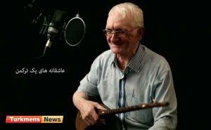 گلدی برزین 300x185 - درد و دلهای «عاشقانه یک هنرمند ترکمن» با امام رضا (ع)