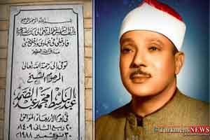 300x200 - نامگذاری مسابقات بینالمللی قرآن مصر به نام «عبدالباسط»