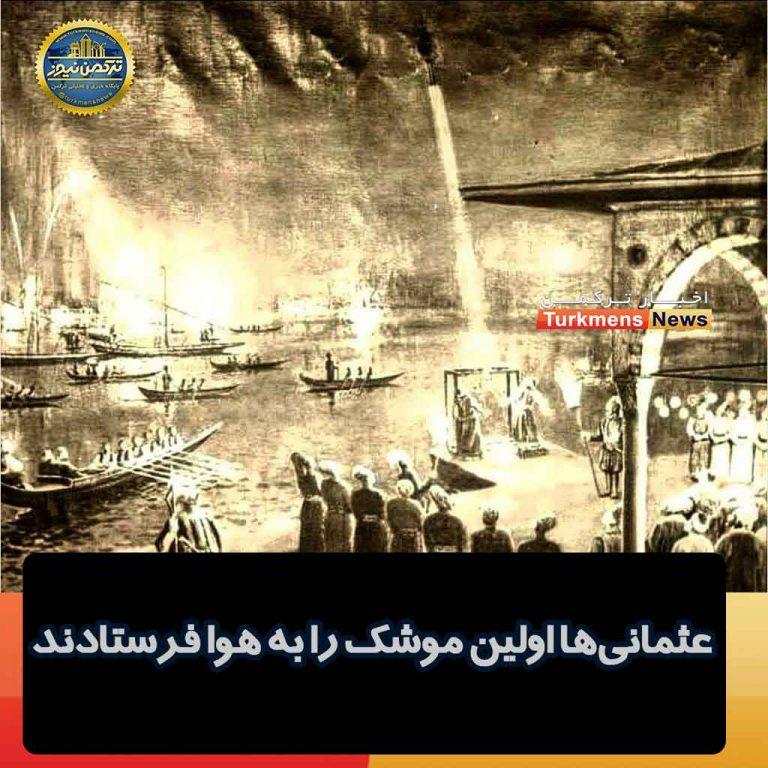 موشک 768x768 - عثمانیها اولین موشک را به هوا فرستادند