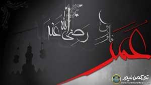 حضرت عمر ابن الخطاب رضی الله عنه حاکم فقیر