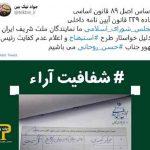 کفایت روحانی مجلس 150x150 - جمع آوری امضاء در مجلس ایران برای عدم کفایت روحانی
