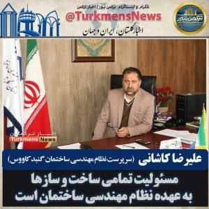 کاشانی مصاحبه ترکمن نیوز 300x300 - مسئولیت تمامی ساخت و سازها به عهده نظام مهندسی ساختمان است+فیلم مصاحبه