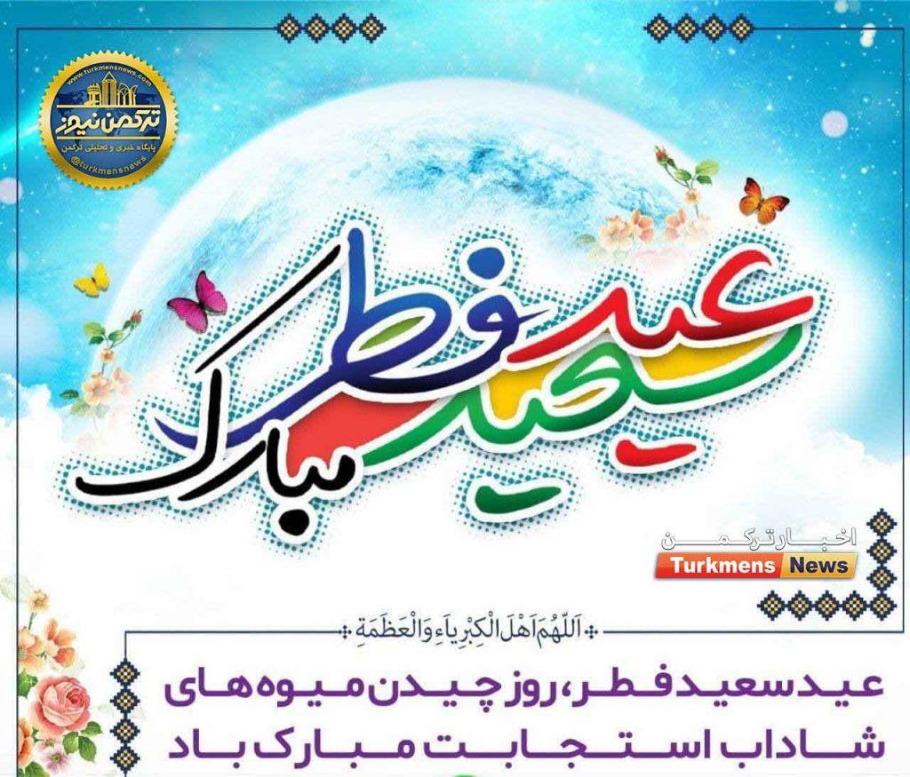 فطر 2 1024x875 - رؤیت هلال ماه شوال / پنجشنبه عید فطر است