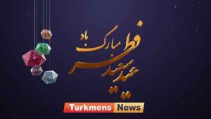 فطر 300x169 - هلال ماه شوال رؤیت شد/ یکشنبه ۴ خرداد عید سعید فطر است
