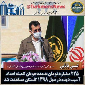 بابایی ترکمن نیوز 300x300 - 225 میلیارد تومان به مددجویان کمیته امداد آسیب دیده سیل 98 گلستان مساعدت شد+فیلم مصاحبه