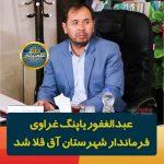 غراوی 2 150x150 - عبدالغفور یاپنگ غراوی فرماندار شهرستان آق قلا شد