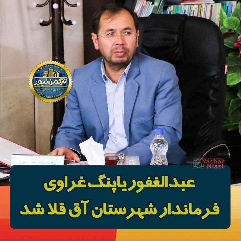 غراوی 2 768x768 - عبدالغفور یاپنگ غراوی فرماندار شهرستان آق قلا شد