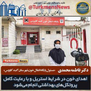 محمدی مصاحبه با ترکمن نیوز 300x300 - اهدای خون در شرایط استریل و با رعایت کامل پروتکلهای بهداشتی انجام میشود+ویدئو