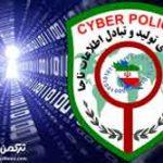 هشدارهای نوروزی پلیس فتای گلستان