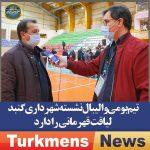عاشوری مصاحبه ترکمن نیوز 1 150x150 - تیم بومی والیبال نشسته شهرداری گنبد لیاقت قهرمانی را دارد+مصاحبه