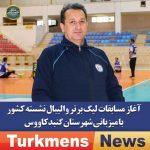 عاشوری مصاحبه ترکمن نیوز 150x150 - مسابقات لیگ برتر والیبال نشسته در گنبدکاووس از فردا آغاز میشود+مصاحبه