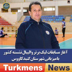 عاشوری مصاحبه ترکمن نیوز 300x300 - مسابقات لیگ برتر والیبال نشسته در گنبدکاووس از فردا آغاز میشود+مصاحبه