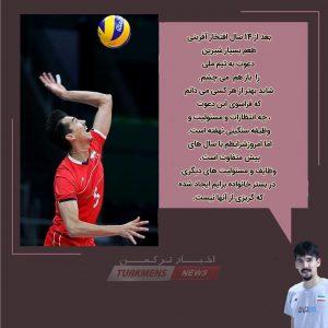 قائمی 1 300x300 - خداحافظ تیم ملی خداحافظ المپیک