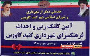 گنبدکاووس ترکمن نیوز 1 300x188 - فرهنگسرای شهرداری گنبدکاووس کلنگ زنی شد+ عکس