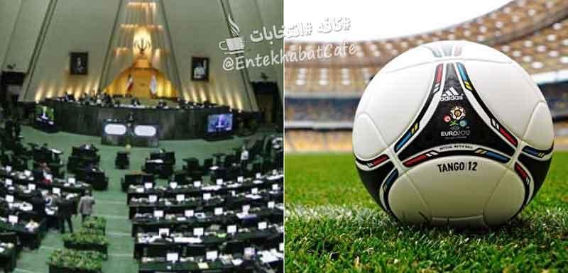و مجلس - فوتبال مهمتر است یا مجلس؟