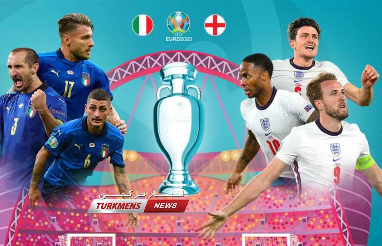 پیش بازی فینال یورو ۲۰۲۰ / انگلیس یا ایتالیا کدام فاتج جام میشود؟