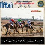 ترکمن نیو 2 1 150x150 - هفته اول کورس پاییزه اسبدوانی گنبدکاووس برگزار شد