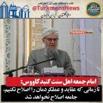 ترکمن نیو 2 2 150x150 - تا زمانی که عقاید و عملکردمان را اصلاح نکنیم، جامعه اصلاح نخواهد شد