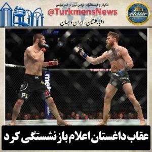 ترکمن نیو 2 300x300 - عقاب داغستان اعلام بازنشستگی کرد