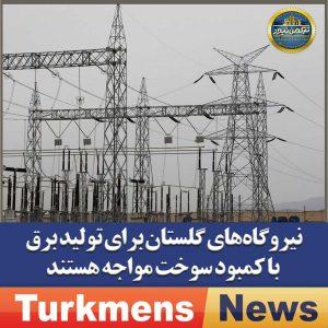شماره 4 ترکمن نیوز 1 300x300 - نیروگاههای گلستان برای تولید برق با کمبود سوخت مواجه هستند