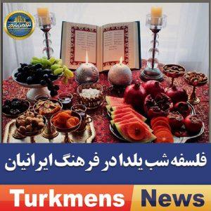 شماره 4 ترکمن نیوز 300x300 - فلسفه شب یلدا در فرهنگ ایرانیان