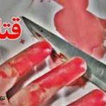 قتل یک جوان در درگیری آزادشهر