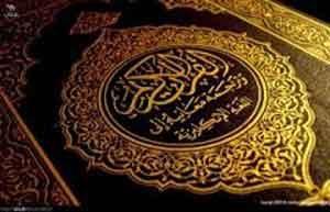 300x193 - قرآن از نگاه دانشمندان غربی
