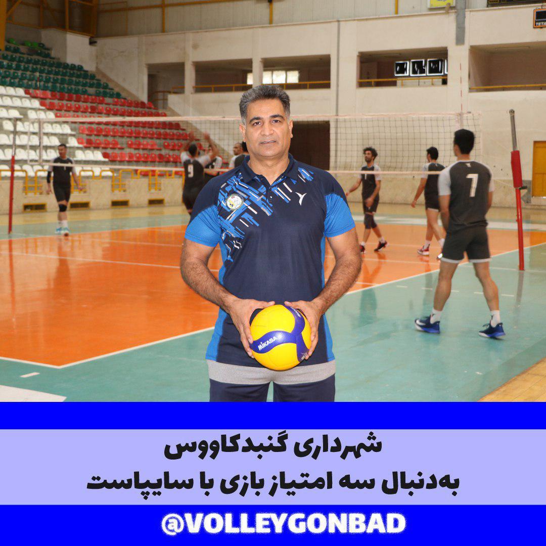 شهرداری گنبدکاووس بهدنبال هر سه امتیاز بازی با سایپا تهران است