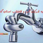 آب 150x150 - اطلاعیه شرکت آب و فاضلاب استان گلستان