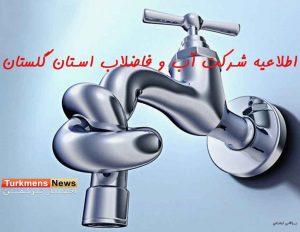 آب 300x232 - اطلاعیه شرکت آب و فاضلاب استان گلستان