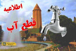 آب گنبد کاووس 300x200 - قطع آب در محلات و چند روستای شهرستان گنبد کاووس